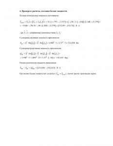 Задача 6 по ТОЭ, часть 1, Вариант 20, ДВПИ им. В.В. Куйбышева