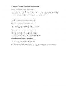 Задача 6 по ТОЭ, часть 1, Вариант 2, ДВПИ им. В.В. Куйбышева