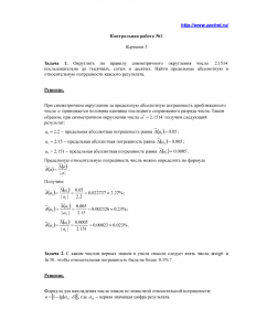 Контрольная работа № 1 по дисциплине «Вычислительные методы» , Вариант 5, ТУСУР