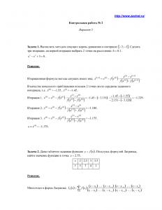 Контрольная работа № 2 по дисциплине «Вычислительные методы» , Вариант 5, ТУСУР