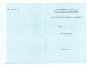 Решебник домашнего задания «Расчёт трёхфазной цепи», МИИТ