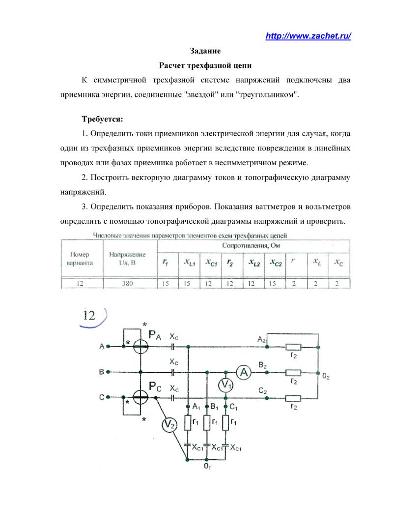 Решебник по трёхфазным цепям