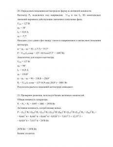 Домашнее задание «Расчёт трёхфазной цепи», Вариант 2, МИИТ