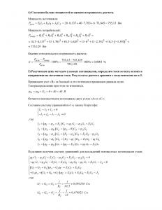 РГР №1 по ОТЦ, Вариант 50, Специальность ИН, ПГТУ