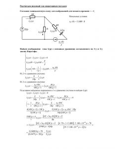 Домашнее задание № 5, Вариант 18, N=7, РГУНиГ