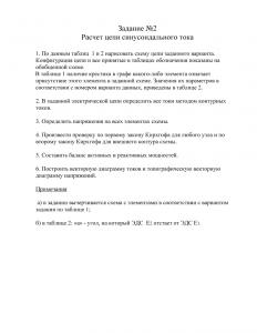 Решебник задания № 2 «Расчет цепи синусоидального тока» по ТОЭ, ЮУрГУ