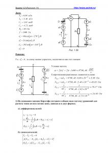 Решение задачи 1.2, вариант 24, Л.А.Бессонов, ТОЭ