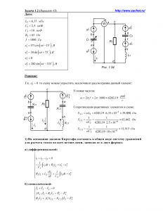 Решение задачи 1.2, вариант 45, Л.А.Бессонов, ТОЭ