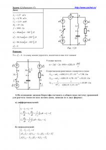 Решение задачи 1.2, вариант 47, Л.А.Бессонов, ТОЭ