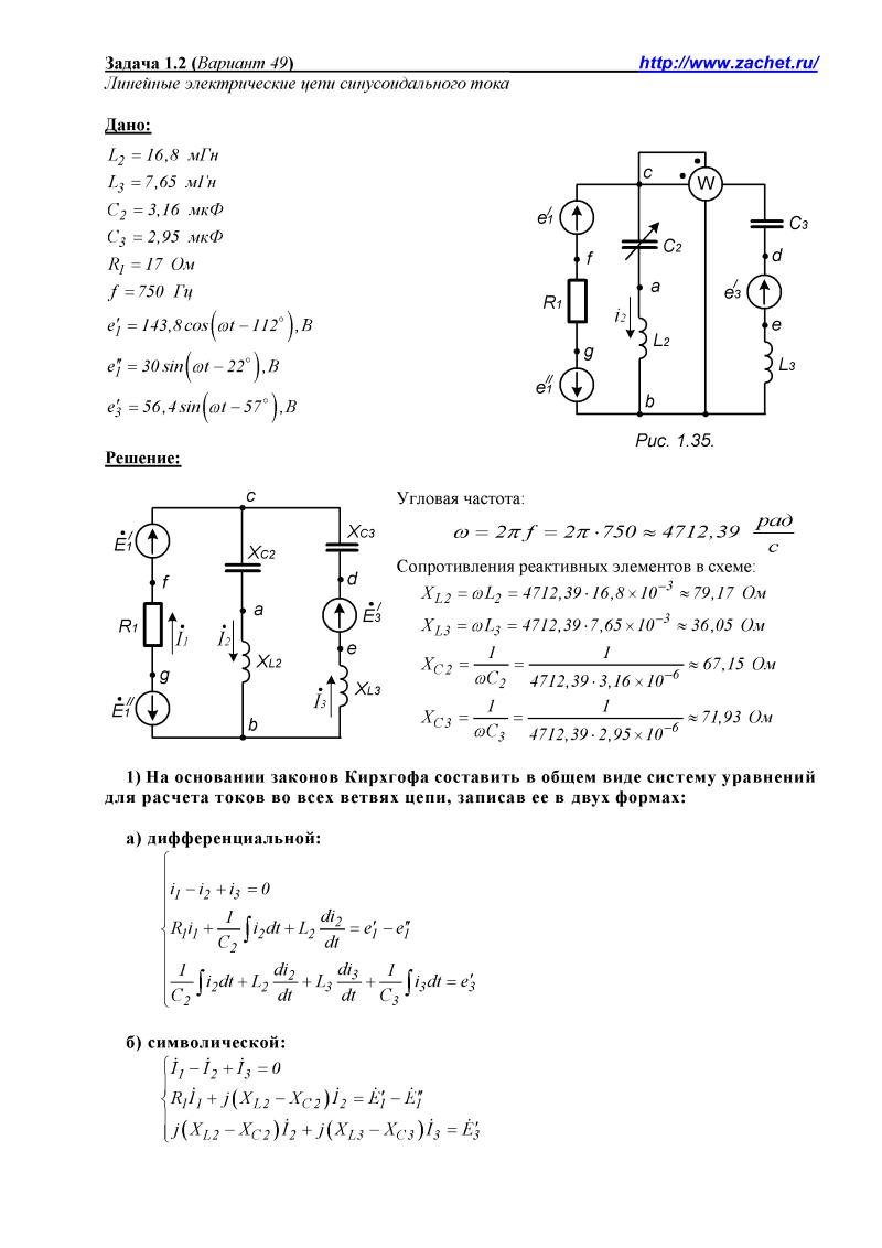 По задачнику электротехнике к решебник