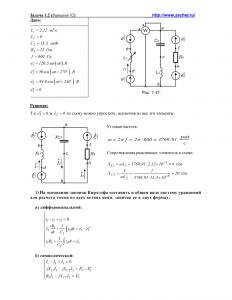 Решение задачи 1.2, вариант 82, Л.А.Бессонов, ТОЭ