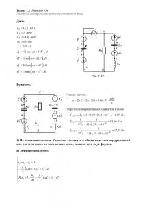 Решение задачи 1.2, вариант 85, Л.А.Бессонов, ТОЭ