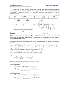Решение задачи 2.3, вариант 30, Л.А.Бессонов, ТОЭ