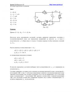 Решение задачи 3.3, вариант 42, Л.А.Бессонов, ТОЭ