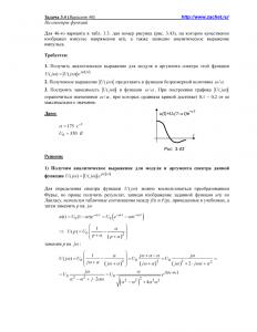 Решение задачи 3.4, вариант 46, Л.А.Бессонов, ТОЭ