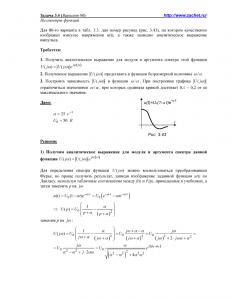 Решение задачи 3.4, вариант 86, Л.А.Бессонов, ТОЭ
