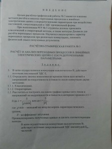 Решебник РГР № 5 по ТОЭ, МГТУ им. Г.И. Носова