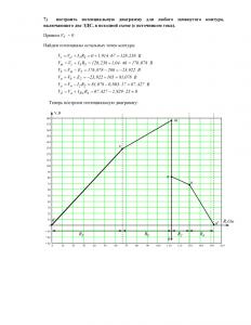 Решение задания №1, Расчет электрической цепи постоянного тока, Вариант 8, БГАУ