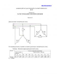 Задание №3, Расчет трехфазной электрической цепи, Вариант 8