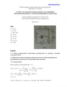 Решение РГР № 5 по ТОЭ, Вариант 10, МГТУ им. Г.И. Носова