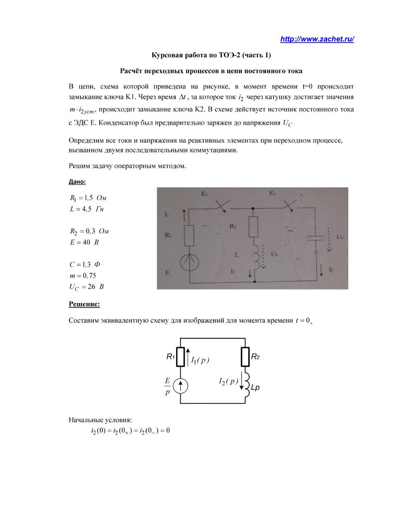 курсовой работы по ТОЭ часть Вариант ЗабГУ Решение курсовой работы по ТОЭ 2 часть 1 Вариант 647 ЗабГУ