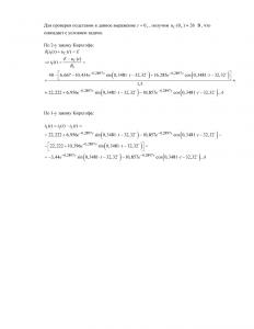 Курсовая работа по ТОЭ-2 (часть 1), Вариант 647, ЗабГУ