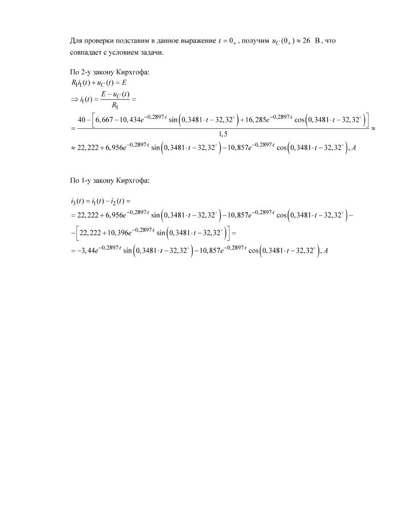 Решение курсовой работы по ТОЭ часть Вариант ЗабГУ  ЗабГУ Курсовая работа по ТОЭ 2 часть 1 Вариант 647 ЗабГУ