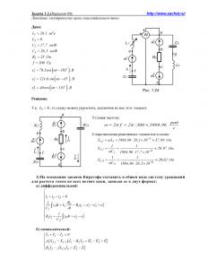 Решение задачи 1.2, вариант 68, Л.А.Бессонов, ТОЭ