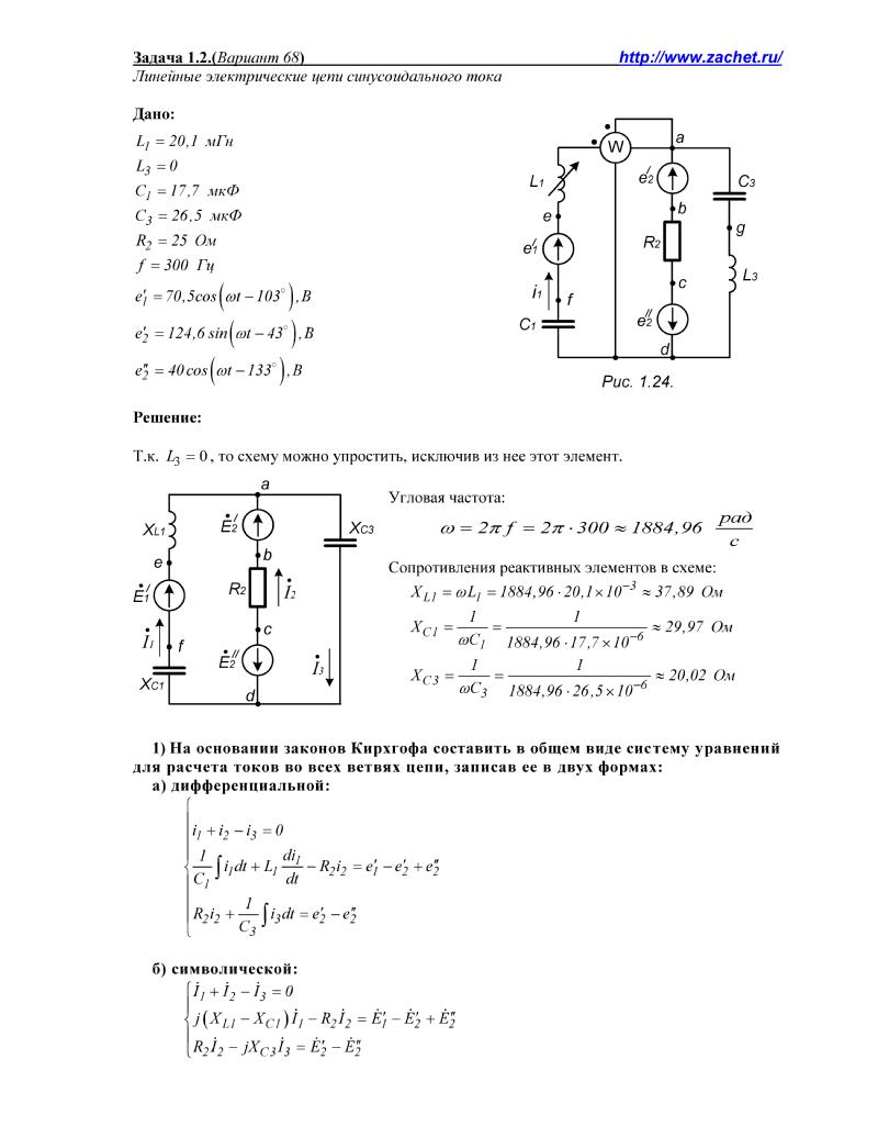 Ответами электротехнике и задачник по с решениями
