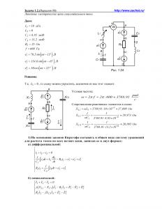 Решение задачи 1.2, вариант 88, Л.А.Бессонов, ТОЭ