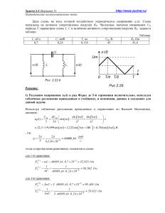 Решение задачи 2.3, вариант 5, Л.А.Бессонов, ТОЭ