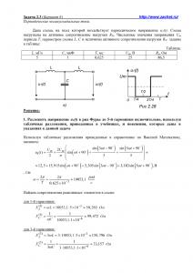 Решение задачи 2.3, вариант 6, Л.А.Бессонов, ТОЭ