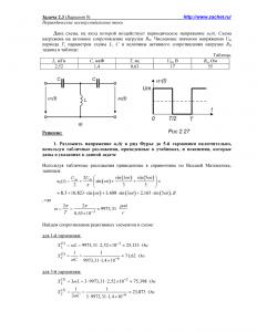 Решение задачи 2.3, вариант 8, Л.А.Бессонов, ТОЭ