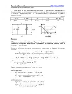 Решение задачи 2.3, вариант 59, Л.А.Бессонов, ТОЭ