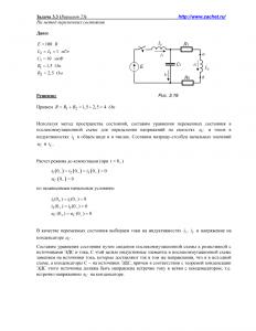 Решение задачи 3.3, вариант 23, Л.А.Бессонов