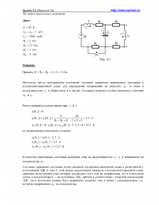 Решение задачи 3.3, вариант 26, Л.А.Бессонов, ТОЭ