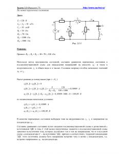 Решение задачи 3.3, вариант 27, Л.А.Бессонов, ТОЭ