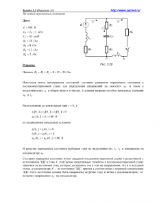 Решение задачи 3.3, вариант 31, Л.А.Бессонов, ТОЭ