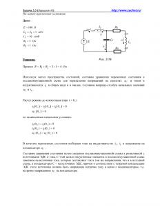 Решение задачи 3.3, вариант 43, Бессонов, ТОЭ