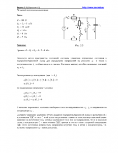 Решение задачи 3.3, вариант 45, Бессонов, ТОЭ