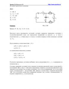 Задача 3.3, вариант 63, Л.А.Бессонов, ТОЭ