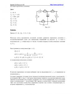 Решение задачи 3.3, вариант 66, Л.А.Бессонов, ТОЭ