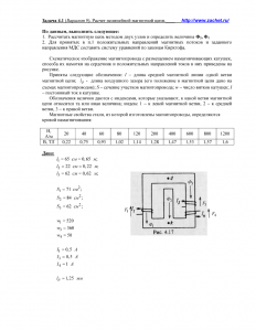 Решение задачи 4.1, вариант 9, Л.А.Бессонов, ТОЭ