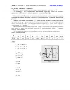 Решение задачи 4.1, вариант 42, Л.А.Бессонов, ТОЭ
