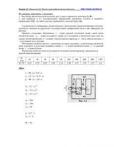 Решение задачи 4.1, вариант 62, Л.А.Бессонов, ТОЭ