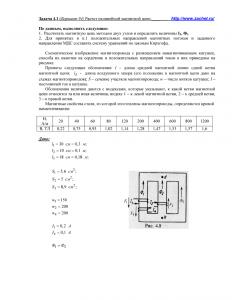 Решение задачи 4.1, вариант 94, Л.А.Бессонов, ТОЭ