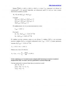 Задача 4.1, вариант 94, Л.А.Бессонов