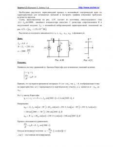 Решение задачи 4.2, вариант 9, Л.А.Бессонов, ТОЭ