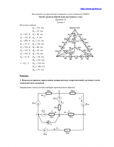 Решение типового задания по ТОЭ «Расчёт разветвлённой цепи постоянного тока», МИИТ, Вариант 16, Группа 4