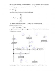 Расчёт разветвлённой цепи постоянного тока, МИИТ, Вариант 16, Группа 4